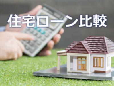 人気NO1住宅ローンの発表。利用が増加、減少した金利タイプとは?